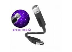 Лазерная установка питание от USB Огонек OG-LDS17 Фиолетовый