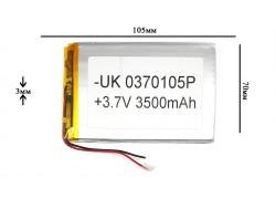 Аккумулятор универсальный 105x70x3 3.7V 3500mAh (0470105P)